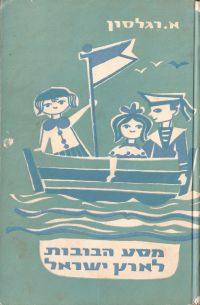 The Dolls' Journey to Eretz-Israel